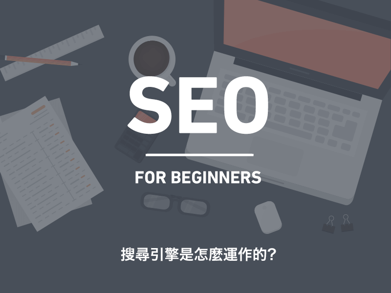從零開始學 SEO (二):搜尋引擎是怎麼運作的?